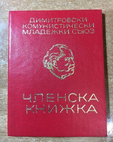 Членска книжка ДКМС - чисто нова неизползвана