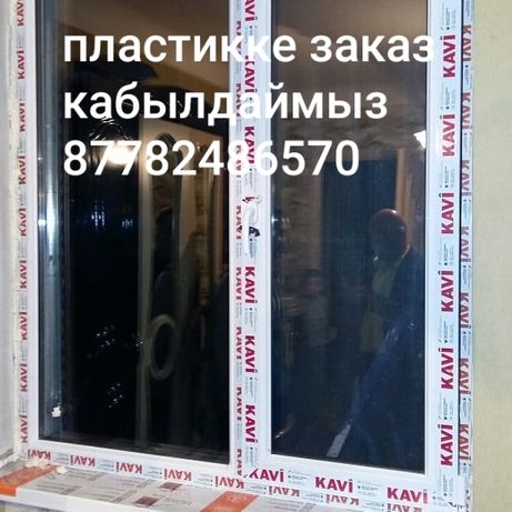Окна двери из пластика( пластик терезелер)