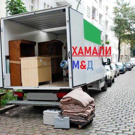 Хамали М&Д Извозване на Строителни Отпадъци и Мебели в София и област
