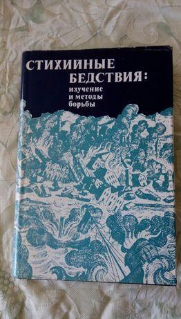 Стихийные бедствия изучение и методы борьбы Ф. Гилборт. 1978г.