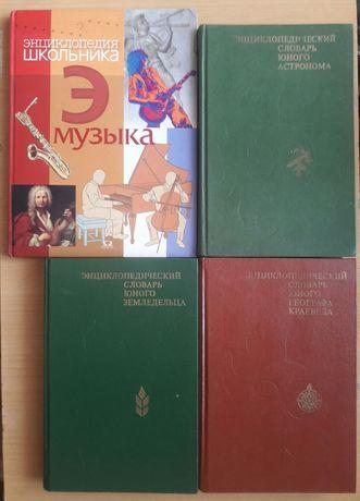 Энциклопедические словари.Астрономия.Земледелие.География.Музыка.