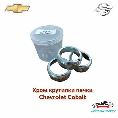 Хром крутилки печки Chevrolet Cobalt/Шевроле Кобальт