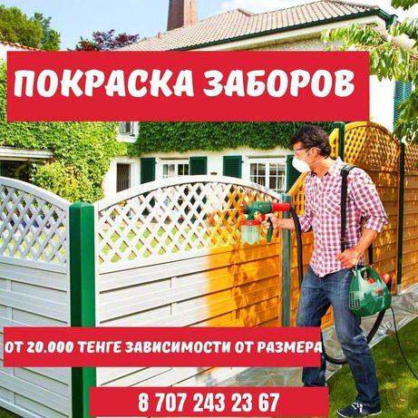 Услуги Покраски заборов и жилых
