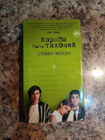 """Продам книгу ,, Хорошо быть тихоней"""""""
