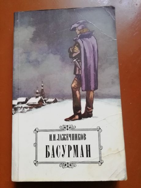 Книга И.И.Лажечников Басурман