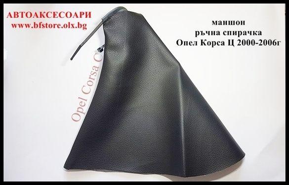 Маншон за ръчна спирачка ОПЕЛ Корса Ц / OPEL Corsa C