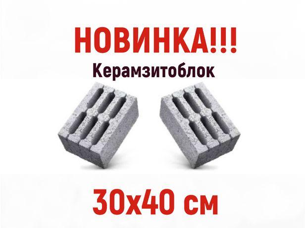 Керамзитоблок 30х40 см!!! Новинка!