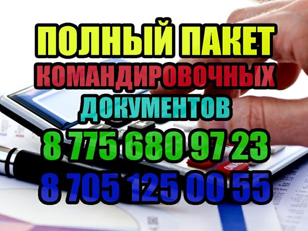 Квартира. Документы командировочные, онлайн чек, мини гостиница