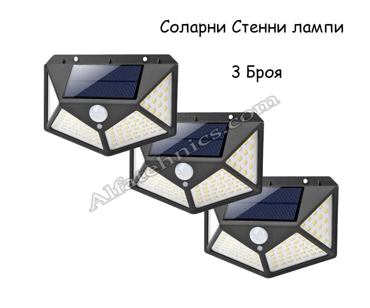 Градински Соларни Лампи - SMD 100