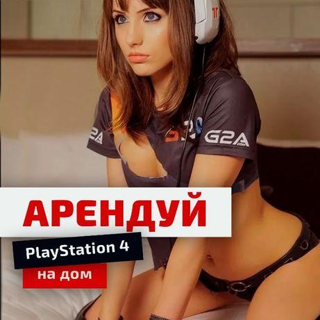 АКЦИЯ 2+1 Аренда пс, Прокат Сони, PlayStation 4, PS4, На дом, Домой