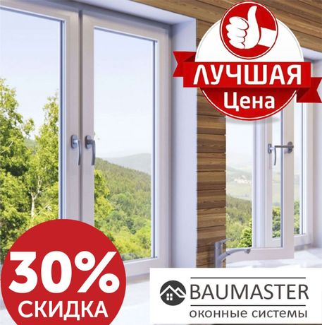 Пластиковые окна, двери, балконы, перегородки.