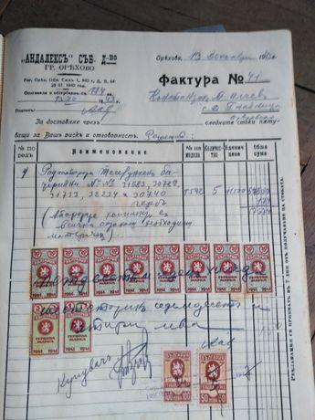 Стари документи Фактури 1940г
