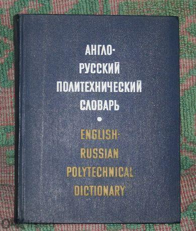 Англо-руски Политехнически Речник
