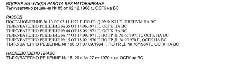 Адвокатски изпит адвокати 2021 -всички необходими материали -2005-2020 гр. София - image 1