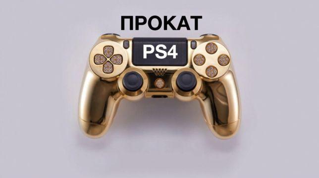 ПРОКАТ приставок сони PS4+TV Костанай + Акция 2+1