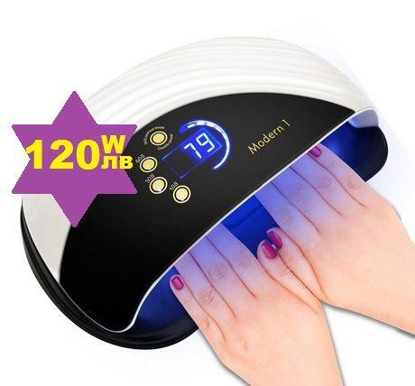 NEW! Лампа за 2 ръце 120Вт Q005 UV/LED диоди