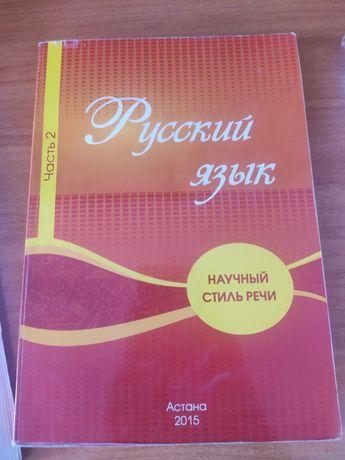 Учебное пособие русский язык, научный стиль речи