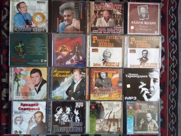 CD бардовская песня