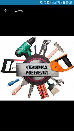 Сборка и разборка мебели сборщик мебели,ремонт мебель, сборщики
