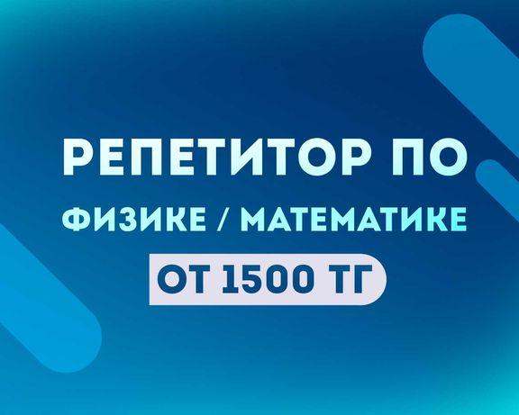 РЕПЕТИТОР по Физике и Математике / Подготовка К ЕНТ, ЕГЭ / Олимпиады