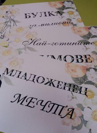 Покани, табели за дома на Булката, Младоженец табела Стрелка