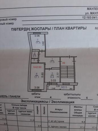 Продам 2х комнатную квартиру 52,2кв