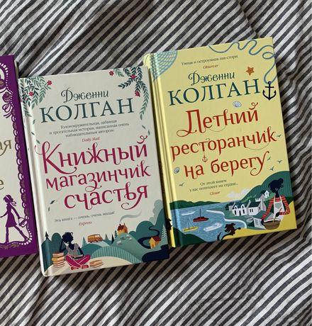 Новые Книги Дженни Колган