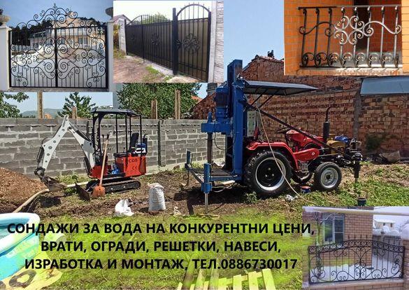 Сондажи за вода, огради, врати, решетки, навеси, Враца и областа