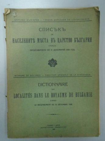 Списък на населените места въ Царство България, 1930
