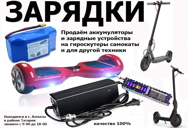 на самокаты электро-скутеры и для др. тех. зарядные устройства ЗАРЯДКИ