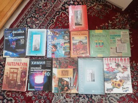 Комплект учебници за 10 клас
