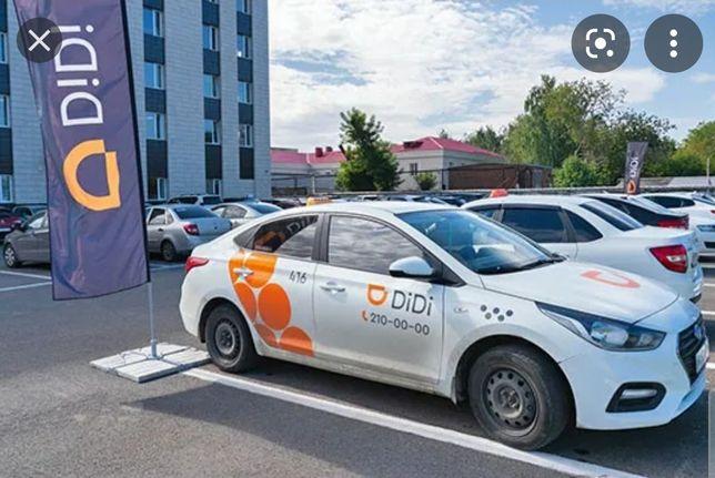 DiDi такси! Регистрация водителей со своим авто. 500 000 тенге в месяц