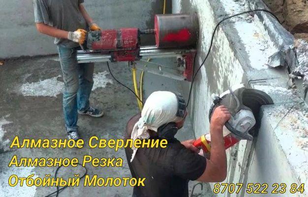 Алмазное Сверление Бурение Отверстие Лазер Резка Проем Демонтаж Стена