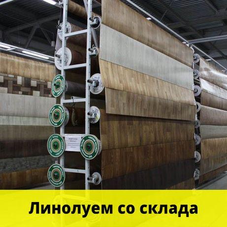 Линолеум со склада | Оптом и в розницу