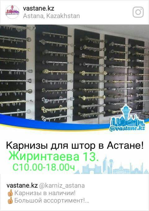 Гардины Карнизы качественные для штор в Нур-Султане! Нур-Султан (Астана) - изображение 1