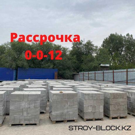Пеноблок Алматы по 700 тг Есть Рассрочка на 12 месяц