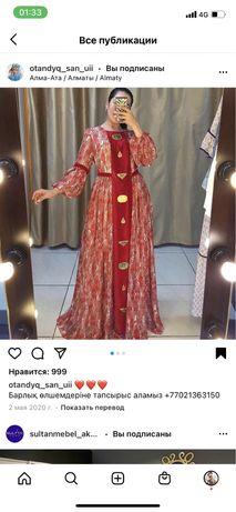 Платье национальное