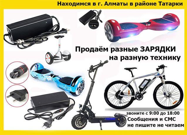 на самокаты для гироскутеров ЗАРЯДКИ зарядные устройства и аккумулятор