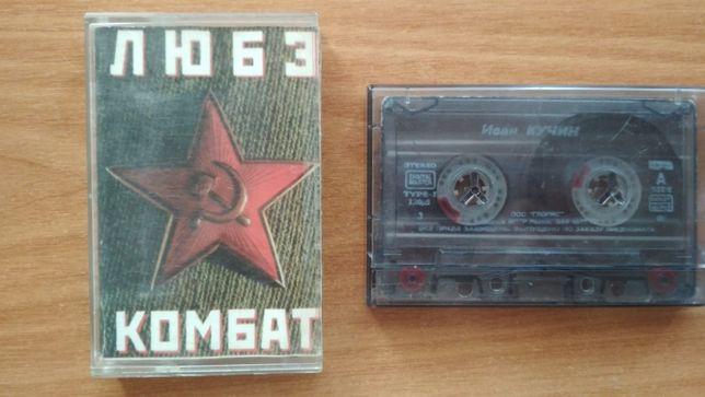 Любэ (любе), кассеты, аудиокассеты. (шансон)