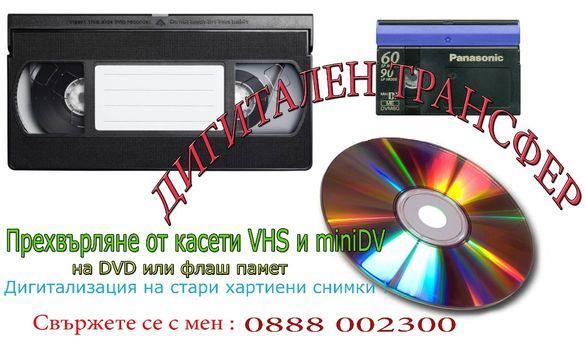 Прехвърляне от касета VHS,VHS-C,miniDV,Video8,H8,Digital8 на DVD
