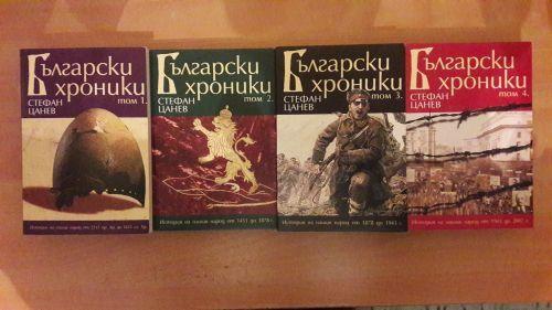 Стефан Цанев : Български хроники всички 4 тома