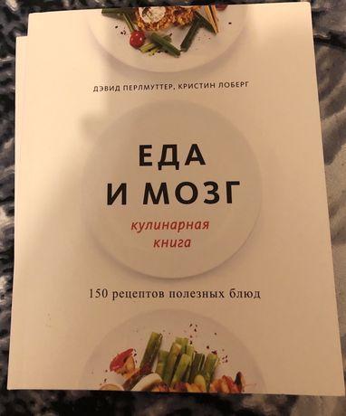 Книга еда и мозг 150 рецептов