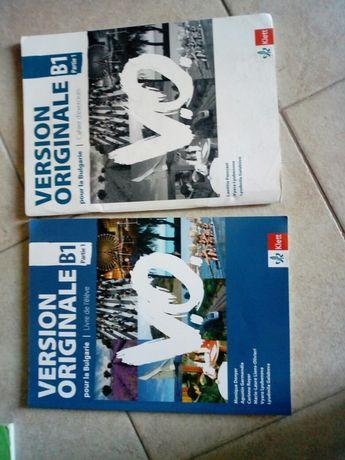 Френски език Version Originale B1
