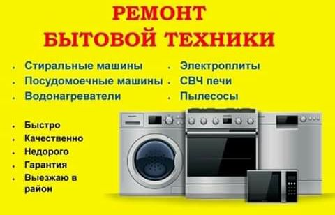 """ИП""""Дело техники """" Ремонт стиральных машин и т.д"""
