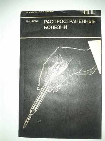 """Продам книгу """"Распространенные болезни"""""""