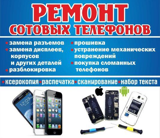 Империя Ремонта Телефонов