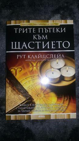 Книга, която вдъхновява