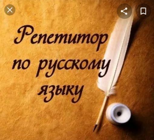 Платье, репетитор русского языка