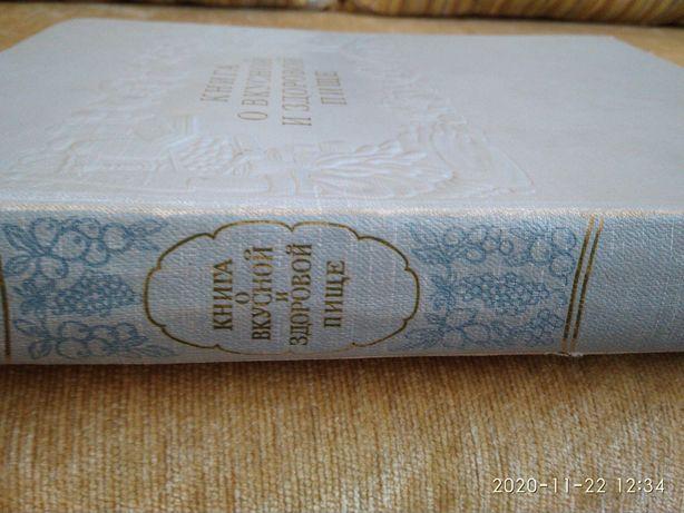 """Продам """"Книга о вкусной и здоровой пище """" 1964г, редкое издание"""