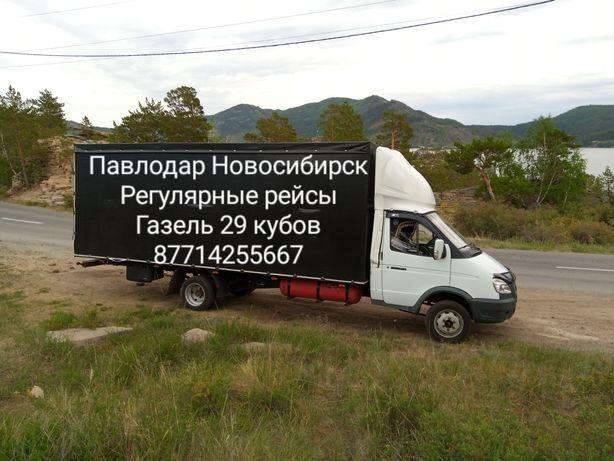 Грузоперевозки Газель. Павлодар новосибирск
